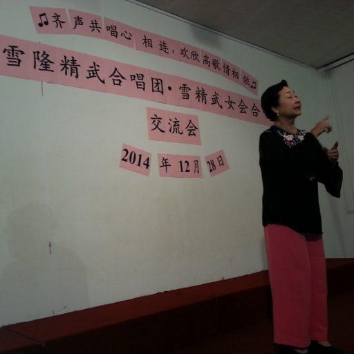 黄凤年女士独唱花蝶