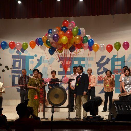 剪彩仪式:副主席谢耀良(前排右二)陪同潘斯里魏顺莲鸣锣; 陪同击鼓的是筹委会主席叶金兰(左一)和丹斯里吴明璋代表。