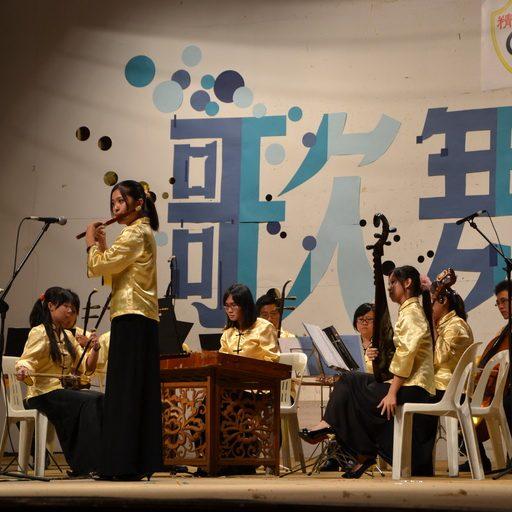 雪隆精武体育会华乐团