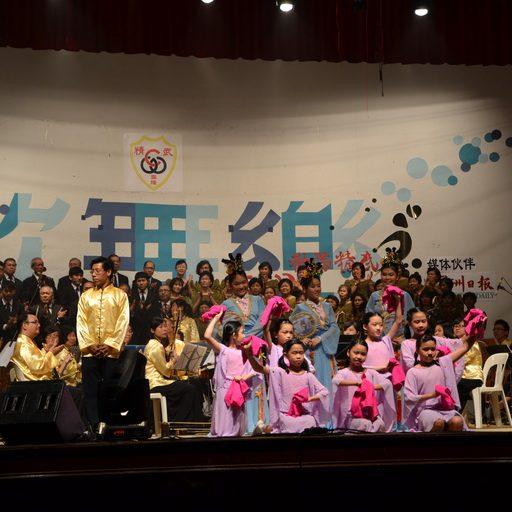 综合合唱团、华乐团和舞蹈团的大汇演